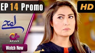 Lamhay - Episode 14 Promo | Aplus Dramas | Saima Noor, Sarmad Khoosat | Pakistani Drama