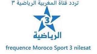 تردد مشاهدة قناة الرياضية المغربية الثالثة frequence arriadia tv maroc 3