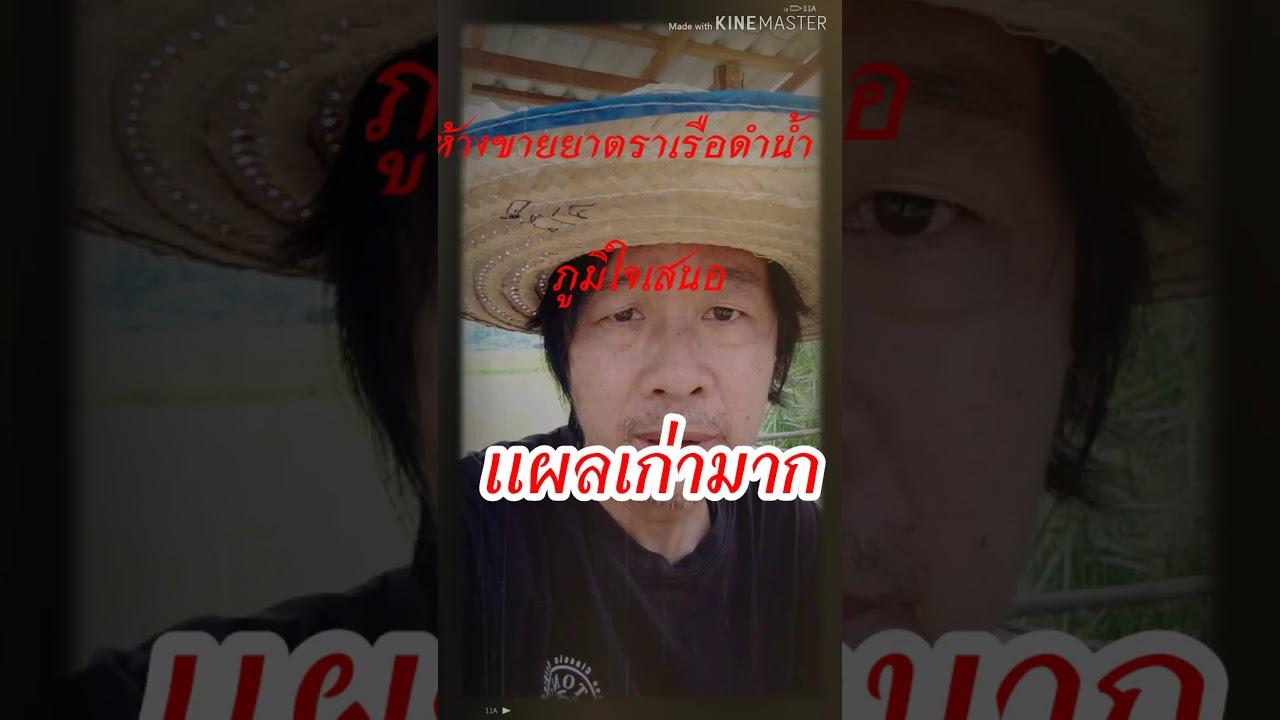"""อมตะหนังไทย นำมาสร้างใหม่ยุคโควิด """"แผลเก่ามาก2020"""" 555+"""