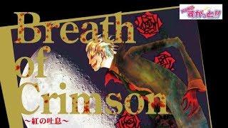 Breath of Crimson~紅の吐息~ PV