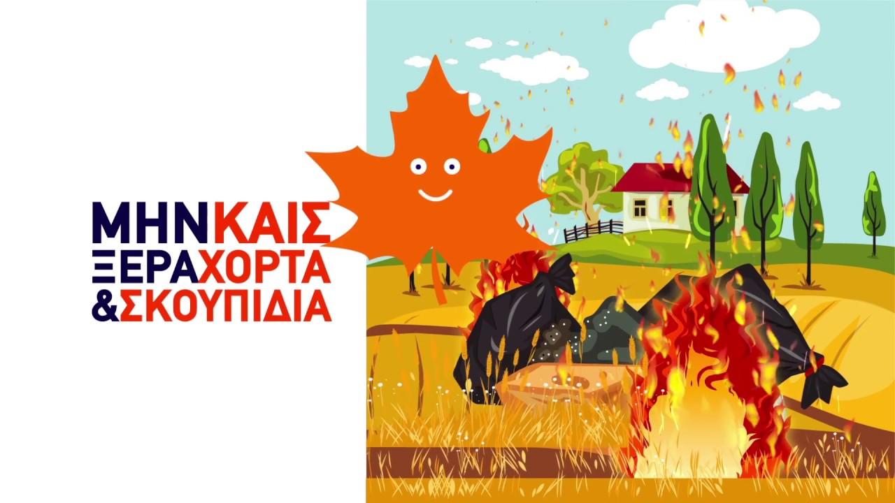 Δασικές Πυρκαγιές: Προετοιμάσου (Αγροτικές Δραστηριότητες)