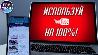 10 крутых функций YouTube, о которых ты должен знать! | ProTech