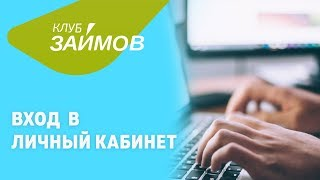 Вход в личный кабинет МКК Клуб займов (clubzaimov.ru) онлайн на официальном сайте компании
