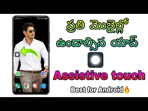 🔥Assistive Touch App For Android In Telugu | Best In Mobile Settings Assistive Touch |🔥Lovel Venky
