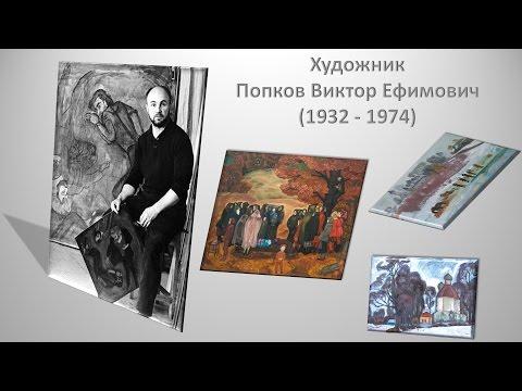 Художник Попков Виктор Ефимович