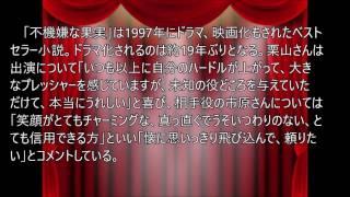 女優の栗山千明さんが、4月からスタートの林真理子さんの小説(文春文庫...