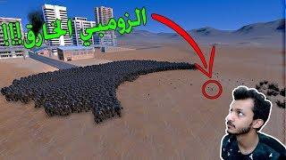 زومبي واحد ضد 10000 عملاق ابو عين!! UEBS
