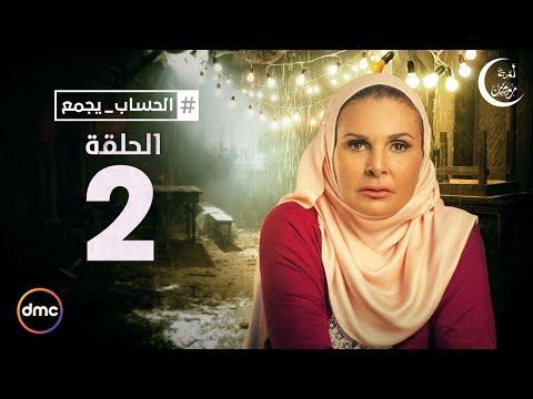 El Hessab Ygm3 / Episode 2 - مسلسل الحساب يجمع - الحلقة الثانية
