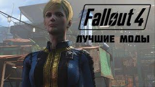 Сексуальный костюмчик - Fallout 4 лучшие моды 4