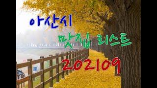 아산시 맛집 리스트 202109