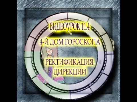 ВИДЕОУРОК 11.4 ЧЕТВЁРТЫЙ ДОМ ГОРОСКОПА.  РЕКТИФИКАЦИЯ.  ДИРЕКЦИИ