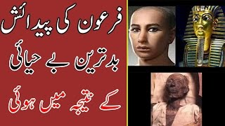 vuclip Firon ke Bare Mein hiran kon malumat Documentary With Scientific Proofs Urdu