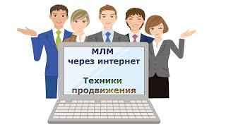 Продвижение млм в интернете