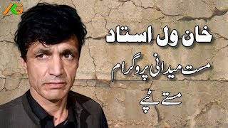Pashto Best Maidani Music