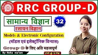 |RRC GROUP-D|सामान्य विज्ञान |By- Neha Ma'am|Models & Electronic Configuration|Class-32|12:20 PM