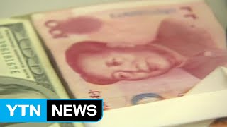미중 무역전쟁 격화아시아 주가·위안화 급락  YTN