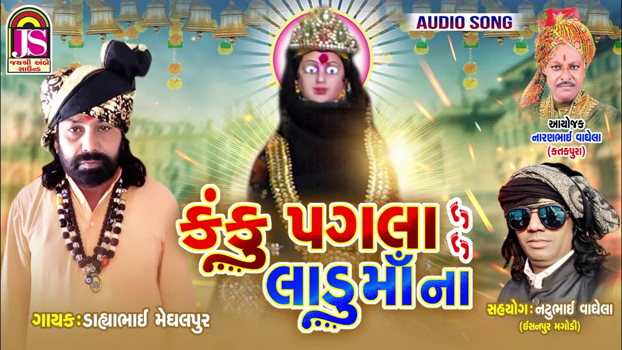 Kanku Pagla Ladumaa Na | Dahyabhai Meghalpur | GUJARATI DEVOTIONAL SONG 2020