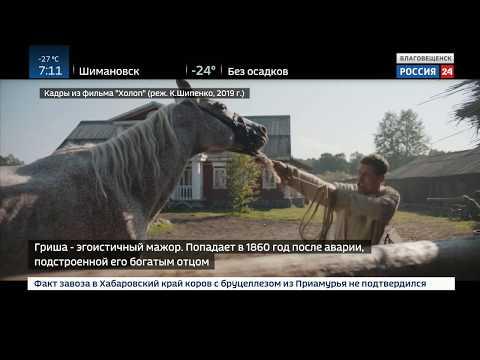 Российская семейная комедия «Холоп» вышла на широкий экран