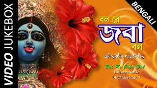 Gambar cover Best Maa Kali Songs   Popular Bengali Devotional Songs   Video Jukebox