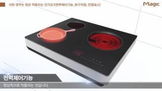 동양매직 전기레인지 작동점검 방법 알아보기