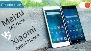 Скачать Сравнение Xiaomi Redmi Note 4 и Meizu M5 Note