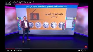 كوميدي يسخر من إذاعة القرآن الكريم يثير جدلا في مصر
