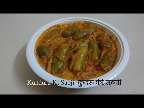 Rajasthani Recipe कुंदरू की सब्जी Ivy Gourd Masala Curry, Kunduru, Kinru Sabji, Tendlya Chi Bhaaji