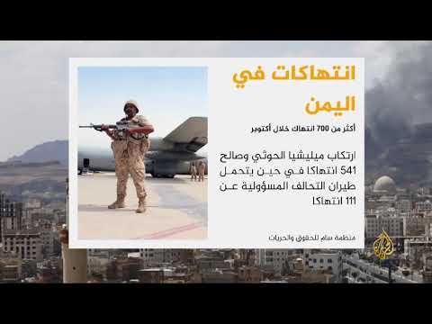 منظمة حقوقية: 716 انتهاكا باليمن خلال شهر واحد  - 16:22-2017 / 11 / 20
