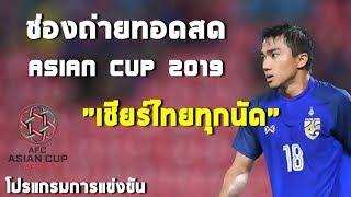 เจ้าภาพถ่ายทอดสด!! ทุกนัดที่ทีมชาติไทยลงแข่งขัน ในรายการฟุตบอลเอเชี่ยนคัพ 2019