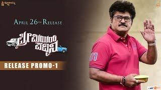 Premier Padmini Release Promo 1 Jaggesh Madhu Bala Ramesh Indra Arjun Janya Sruti Naidu