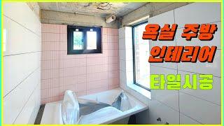 [ 집짓기 브이로그] 주방 욕실 인테리어 - 타일시공 …
