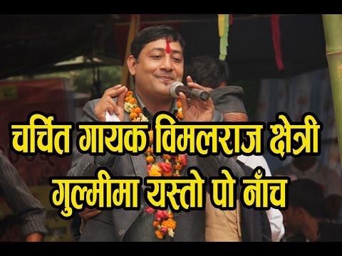 चर्चित गायक विमलराज क्षेत्री गुल्मीमा यस्तो पो नाँच  Bimal Raj Chhetri live at Gulmi