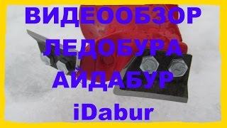 Ледобур для зимней рыбалки Айдабур iDabur видео обзор и тест