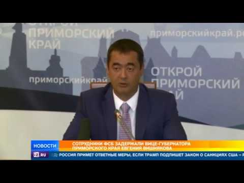 Сотрудники ФСБ задержали вице-губернатора Приморского края Евгения Вишнякова
