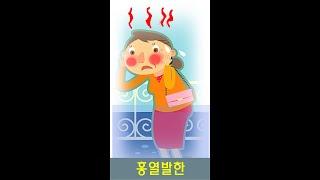 여성갱년기증상과 치료방법경희기린한의원, 김 택교수, 2…