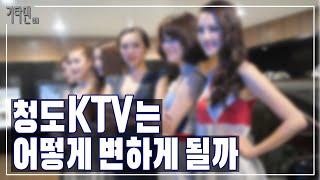 [KTV썰] 청도 KTV는 앞으로 어떻게 될까?  #중…