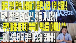 태국뉴스- 태국 2년 연속 사업 시작하기 좋은 나라 1…