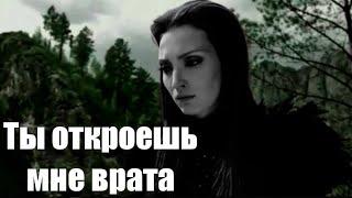 Ты откроешь мне врата [Пока цветет папоротник + Беловодье] Кирилл/Агапа