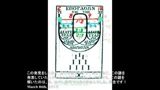 2704【03】 Pythagorean Theory of Music in Mysteryピタゴラス音階の謎と「ラファエロの描いたアテネの学堂」Mystery of Scuola of Atene