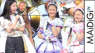 小野真弓、「ミラクルちゅーんず!」の急成長に驚き 「アイドル×戦士 ミラクルちゅーんず!」ステージ3 小野真弓 動画 19