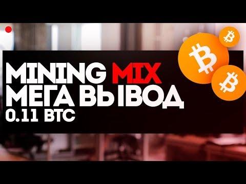 Ekrane.net Mining Mix + Вывод 0.11 BTC
