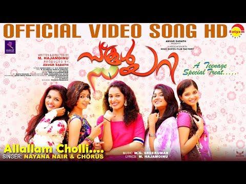 Allallam Cholli Official Video Song HD   Film School Diary   Nayana Nair