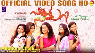 Allallam Cholli Official Song HD | Film School Diary | Nayana Nair