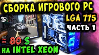 ✅5450 '', socket 775,'' ~ qadar 5000 rubl! XEON bo'yicha o'yin KOMPYUTER qurish / 1-qism