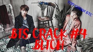 ◄ BTS ►IV◄4► CRACK rus