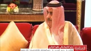 البحرين: معالي وزير الخارجية يجتمع مع وزير الدولة وزير الشؤون الخارجية والتعاون الدولي في الجزائر