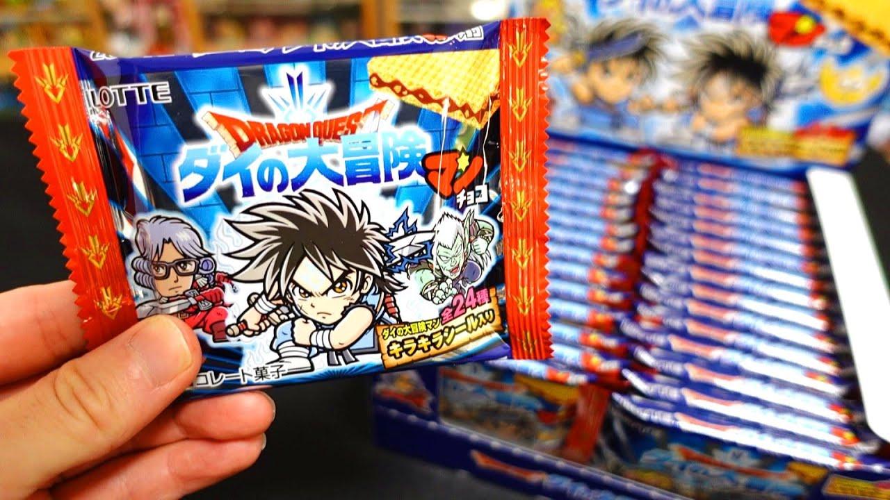 チョコ 冒険 ダイ 大 の マン ダイの大冒険マンチョコが店に売ってない? ネットで買えます!