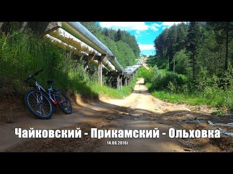 Чайковский - Прикамский - Ольховка в пути