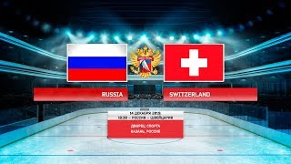 «Турнир четырёх наций» Россия – Швейцария