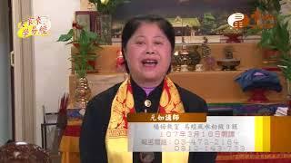 元如講師【大家來學易經107】| WXTV唯心電視台